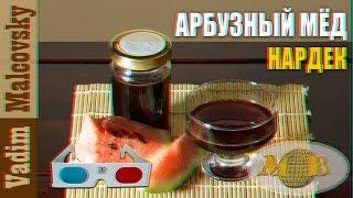 3D stereo red-cyan Рецепт арбузный мёд нардек или как сделать арбузный мёд. Мальковский Вадим