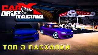 #Топ 3 пасхалки в Carx Drift Racing