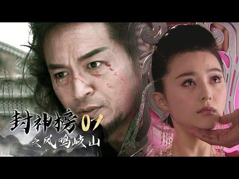 《封神榜之鳳鳴岐山│The Legend and the Hero1》第07集 高清版(范冰冰,马景涛,周杰,刘德凯领衔主演)