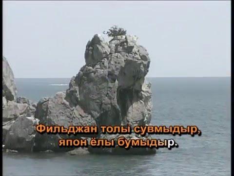 Port-Artur (karaoke) крымскотатарское караоке