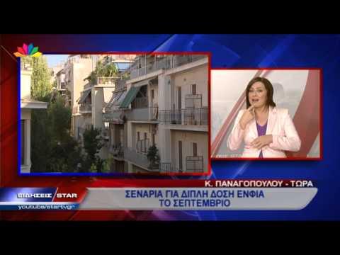 Star - Ειδήσεις 9.8.2014 - ταυτόχρονη παρουσίαση στη Νοηματικ...