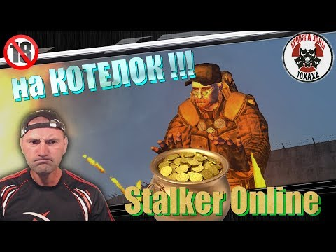 Stalker Online на КОТЕЛОК!!!)))