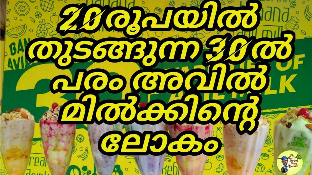 20 രൂപ മുതൽ 30 ൽ പരം അവിൽ മിൽക്കുകൾ| 20 Rupees Avil Milk Shop| Street Food Kerala