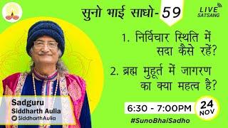 || सुनो भाई साधो-59 (Suno Bhai Sadho-59): सद्गुरु सिद्धार्थ औलिया ||