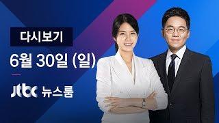 2019년 6월 30일 (일) 뉴스룸 다시보기 - 판문점서 사상 첫 남·북·미 정상 만남