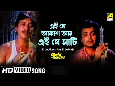 Ei Je Akash Aar Ei Je Mati | Pronomi Tomaya | Bengali Movie Song | Kumar Sanu, Mohd Aziz