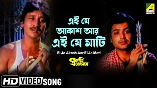 Ei Je Akash Aar Ei Je Mati | Pronomi Tomaya | Bengali Movie Song | Kumar Sanu, Mohd Aziz
