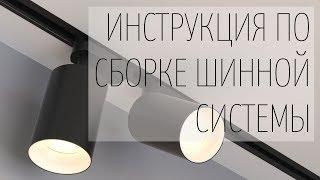 видео Шинопровод для трековых светильников