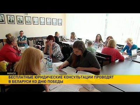 бесплатные юридические консультации по беларуси