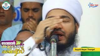 Dua Majlis   Bayar Swalath Majlis   August 2018   Latheef saadi Pazhashi