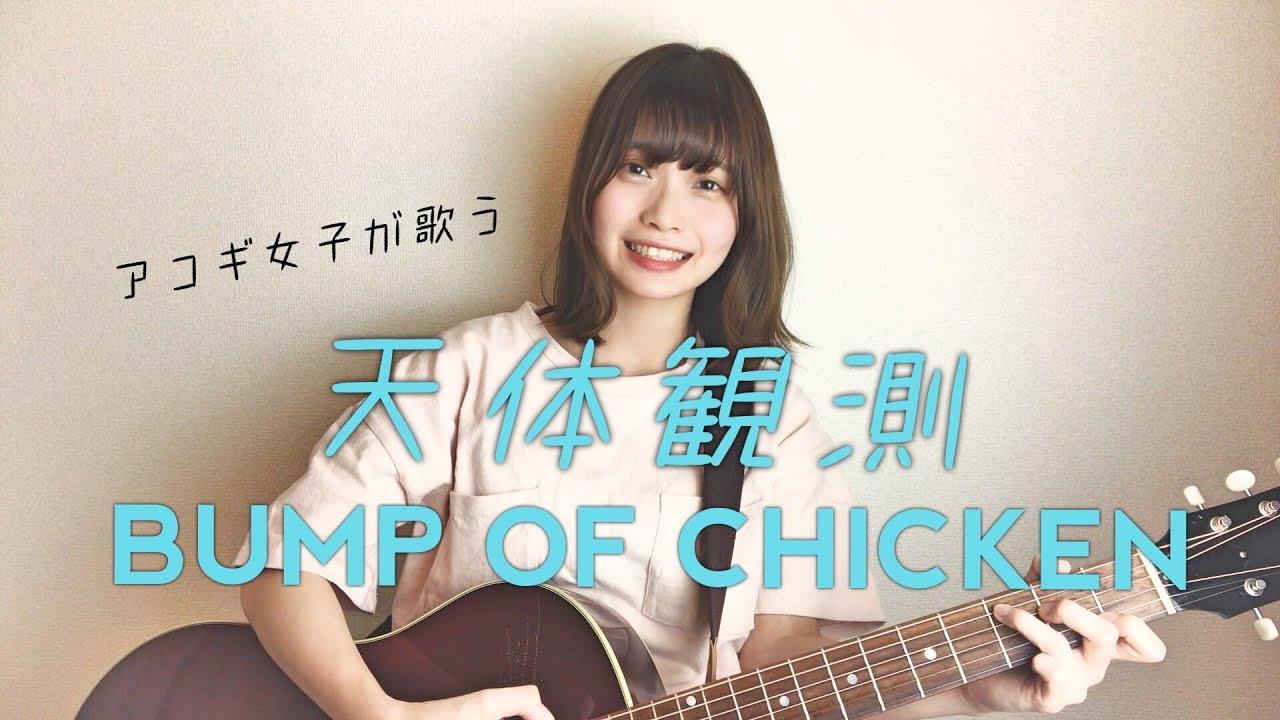 【女性が歌う】天体観測 / BUMP OF CHICKEN