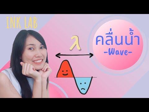 ⚡คลื่นกล 1 : ลักษณะทั่วไปของคลื่น [Physics#9]