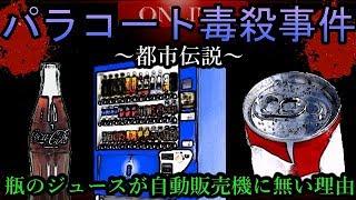 【都市伝説】自販機の飲み物がプルタブ式になった1つの未解決事件