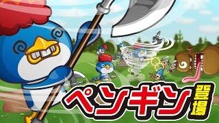 12月3日(土)に、新キャラ「ペンギン」が城ドラに登場! スキル「タツマ...