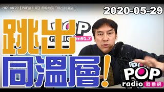 2020-05-29【POP撞新聞】黃暐瀚談「跳出同溫層!」