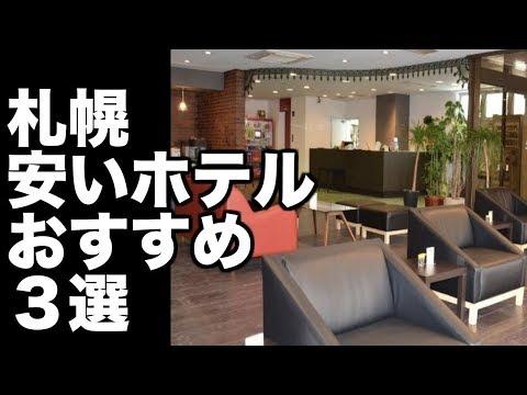 【札幌 ホテル】おすすめの安いホテル3選