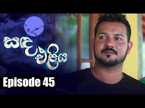 Sanda Eliya - සඳ එළිය Episode 45 | 23 - 05 - 2018 | Siyatha TV