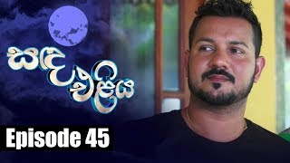 Sanda Eliya - සඳ එළිය Episode 45 | 23 - 05 - 2018 | Siyatha TV Thumbnail