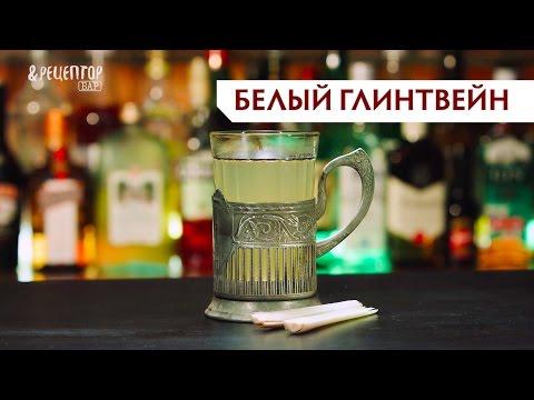 Рецепт Коктейль Белый глинтвейн. Рецепты коктейлей от Рецептор Бар