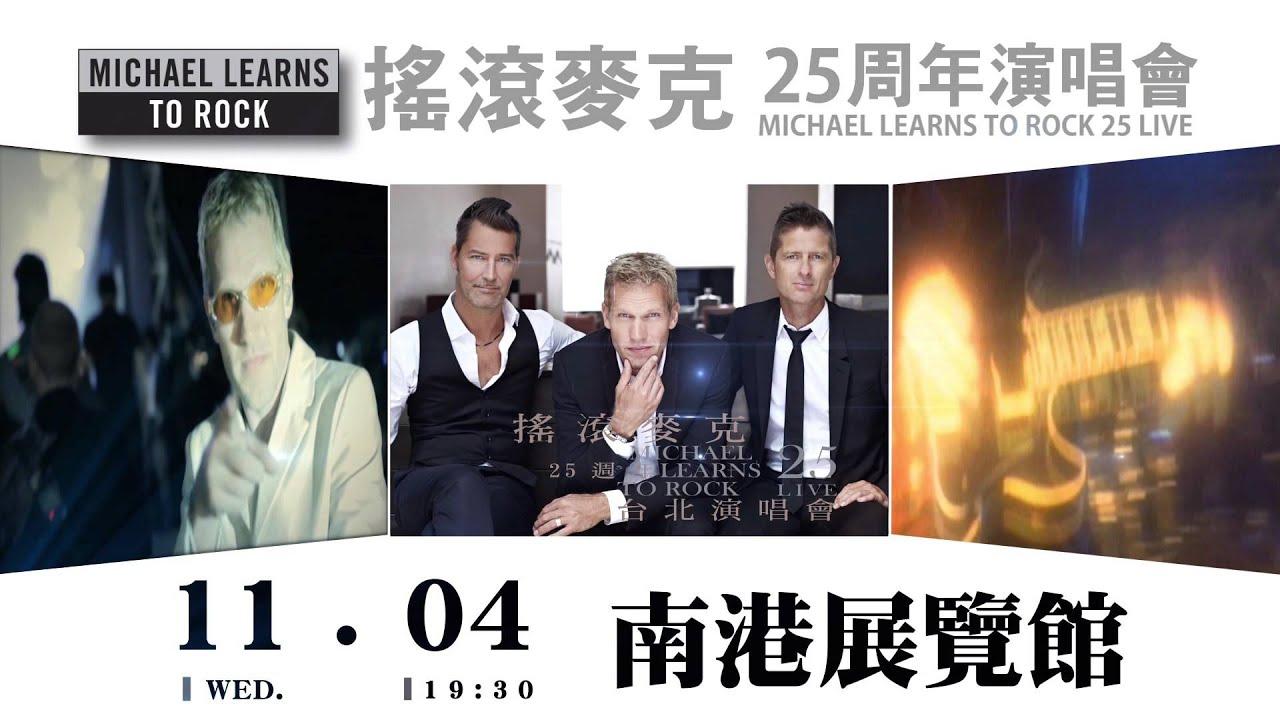 Michael Learns to Rock 25 LIVE 搖滾麥克25周年臺北演唱會 20秒廣告搶鮮曝光 - YouTube