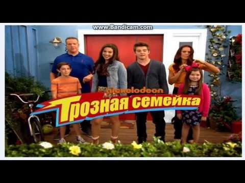 Сериал Грозная семейка 3 сезон The Thundermans смотреть