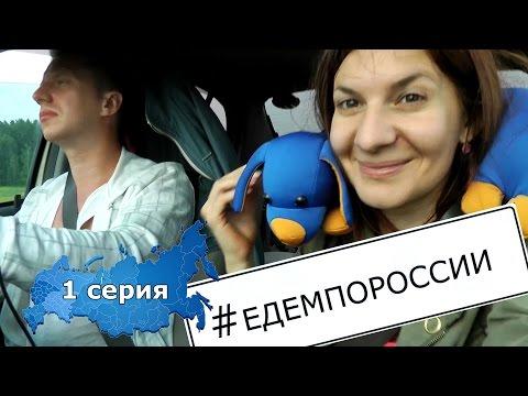 Едем по России - 1 серия ( Новосибирск - Омск - Ишим - Челябинск )