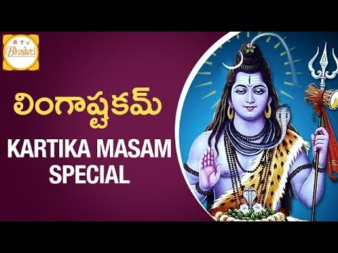 Lingastakam   Kartika Masam Special   Lord Shiva Slokas and Mantras   Bhakti