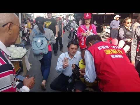 20190301謝龍介善化公有市場路口開講#民眾歡迎握手拍照揪感心