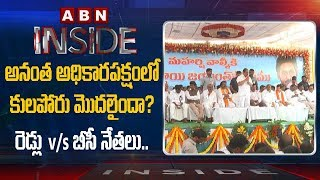 Reasons Behind Caste Conflicts Between YCP Leaders In Anantapur | Inside