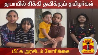 Dubai | Tamil Peoples 17-05-2020 Thanthi Tv