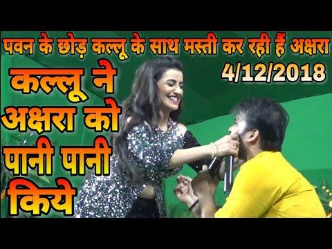 पवन के छोड़ कल्लू के साथ मस्ती कर रही हैं अक्षरा//#akshra Singh And Kallu Live Show