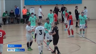 В Кургане стартовал чемпионат области по мини футболу