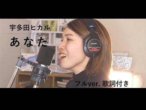 『あなた』宇多田ヒカル Covered by Singer micah -フル歌詞付き-