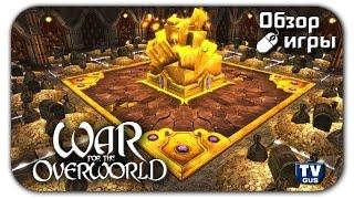Видео обзор геймплея игры War for the Overworld (pc, 2015, отзыв, прохождение)