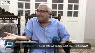 مصر العربية |  أمين اسكندر:  زيادة العنف سيدخلنا فى حلقة مدمرة