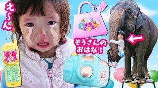 ハッピー🎵トラベルセット 泣いちゃった 😭&えらばれた❗ぞうさんのおはなにつかまったよ♪ ぞうの国 をカメラでパシャリ! ❤ キラキラプリキュアアラモード おもちゃ Precure Alamode thumbnail