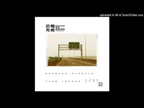 晨曦光廊 -  60km/h