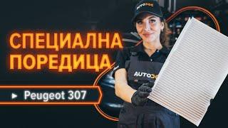 Техническо ръководство за PEUGEOT 307 безплатно изтегляне