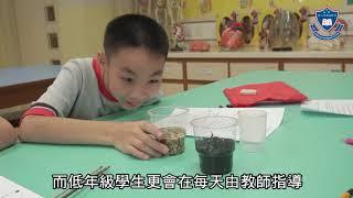 Publication Date: 2018-12-18 | Video Title: 06 樂善堂梁銶琚學校(分校)/學校簡介
