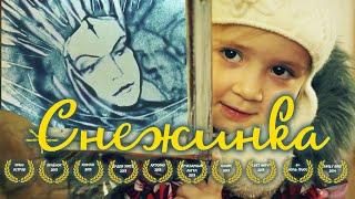 короткометражный фильм Снежинка 0