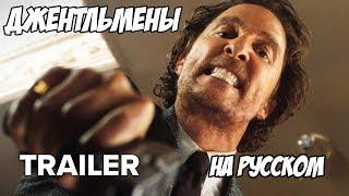 Джентльмены трейлер на русском фильм Гая Ричи The Gentlemen перевод