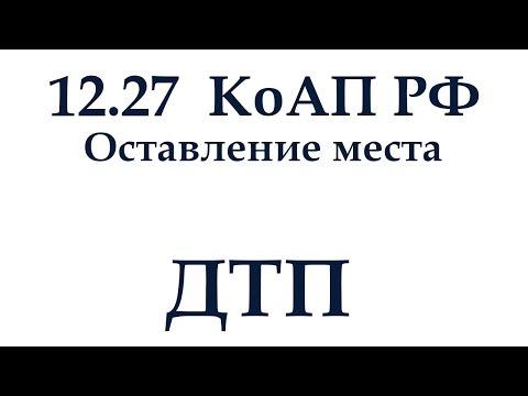 Статья 12.27 КоАП РФ. Оставление места ДТП