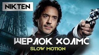 """Шерлок Холмс - Использование """"Slow-Mo"""" эффекта (Nikten)"""