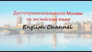 Фото Достопримечательности Москвы на английском языке