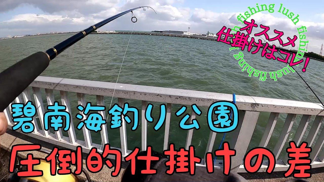 【知多半島】碧南海釣り公園で好調な仕掛けは何?