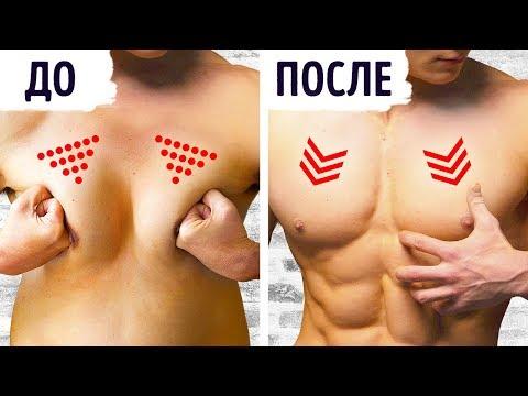 9 быстрых упражнений, чтобы без усилий накачать нижнюю часть груди