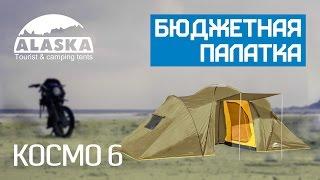 Недорогая шестиместная палатка КОСМО 6 Alaska(Палатка КОСМО 6 в каталоге компании: http://www.novatour.ru/camping-tents/Palatka-Kosmo-6?c=1285 Кемпинговая большая палатка Космо..., 2014-04-02T13:04:03.000Z)