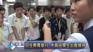 南投新聞 水里商工接待日本學生