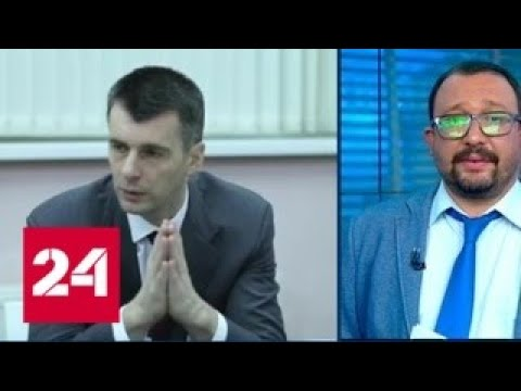 Прохоров продал последний медиаактив - Россия 24