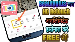 How to unlimited use HD Retouch feature in Beautyplus screenshot 2